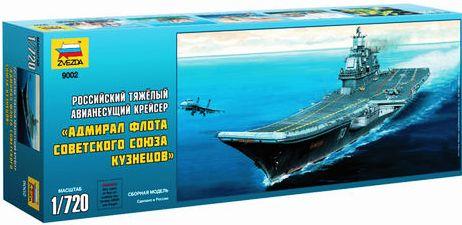 Сборная модель Звезда Авианосец Адмирал Кузнецов 1/720 – купить в Санкт-Петербурге по лучшей цене | Интернет-магазин детских товаров «Шмелёк.ру»